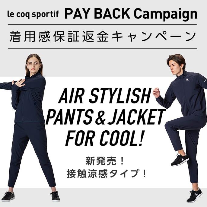ルコックスポルティフ(le coq sportif)着用感保証返金キャンペーン