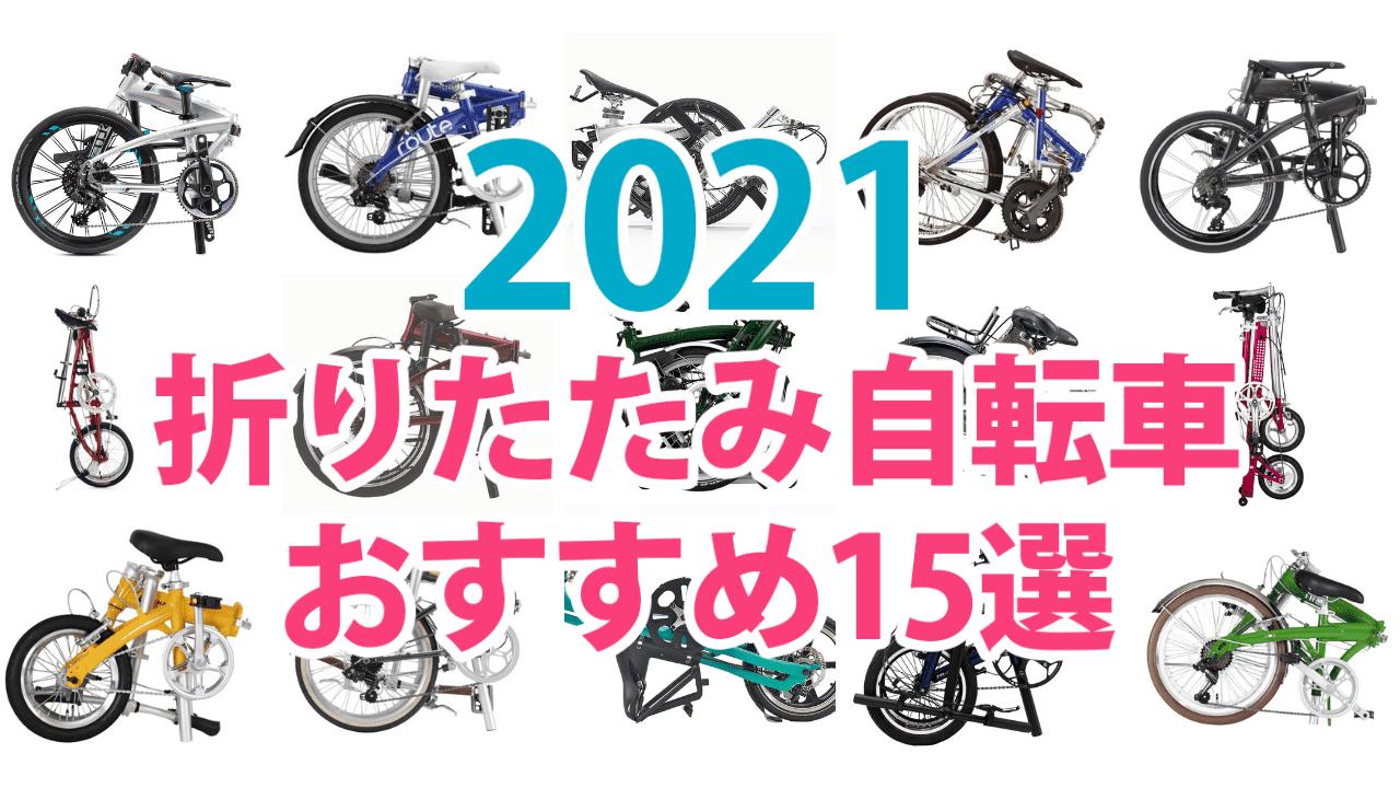 折りたたみ自転車 おすすめ 2021