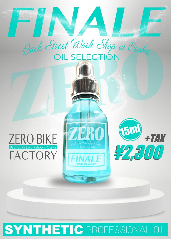 【ZERO BIKE FACTORY】 FINALE ベアリングオイル 15ml