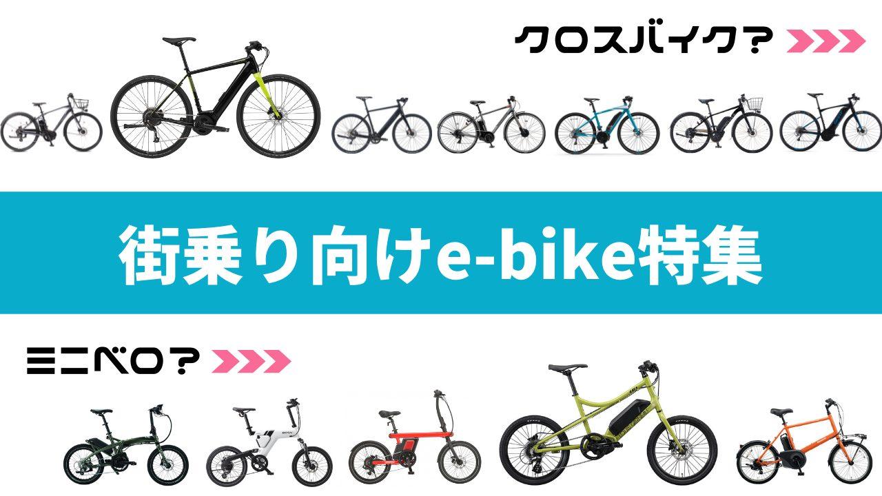e-bike-casual