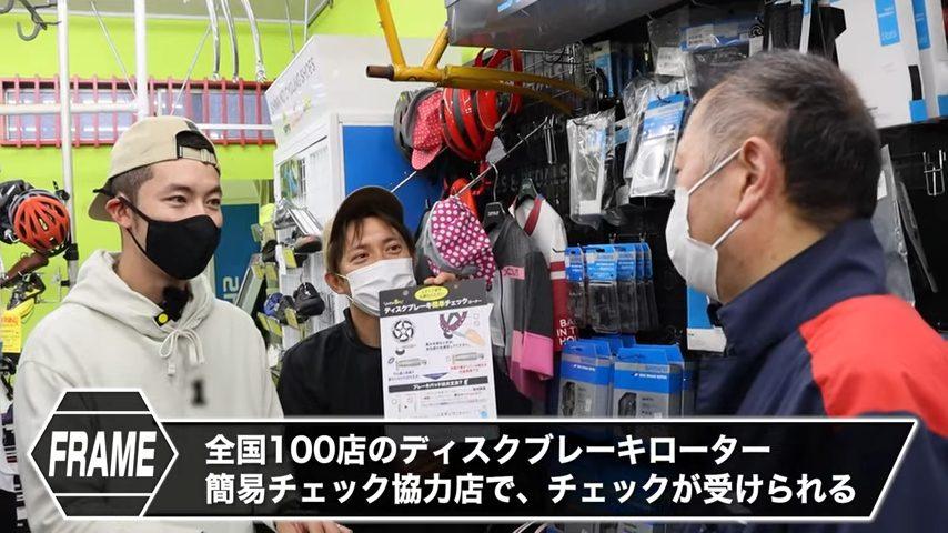 全国100店のディスクブレーキローター簡易チェック協力店でチェックが受けられる