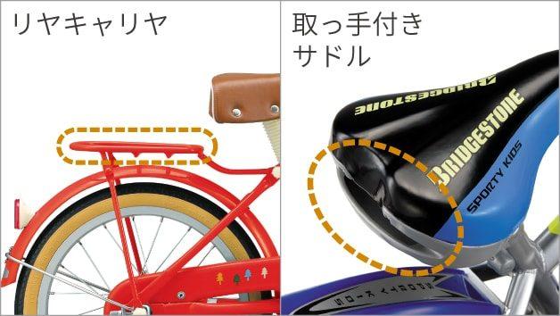 ブリヂストンのキッズ向け自転車は、リヤキャリヤ、取っ手付きサドルがあるので後ろでサポートしやすい