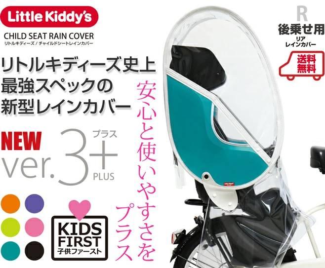 リトルキディーズの最新モデルはver.3+プラス