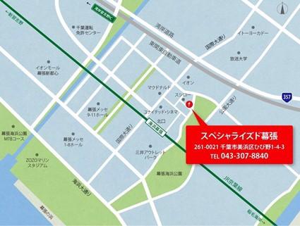 スペシャライズド 幕張(地図)