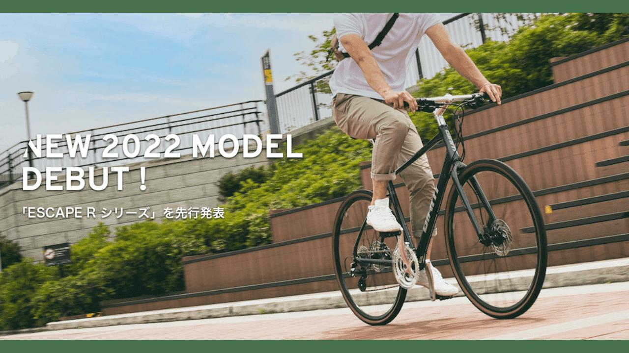GIANT 2022モデル「ESCAPE R DISC」「ESCAPE R3」を先⾏発表