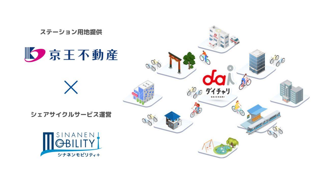 京王グループの京王不動産との連携を拡大し 新たに京王線・京王相模原線駅周辺へ「ダイチャリ」導入