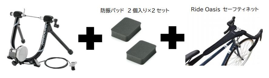 Aセット(MagRide-60RWR + 防振パッド + セーフティネット)