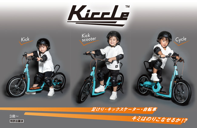 3歳から乗れる自転車「Kiccle(キックル)」