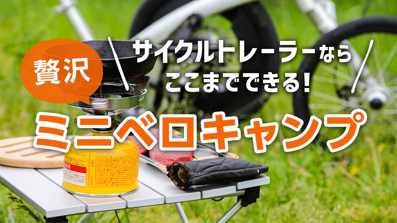 ミニベロ キャンプ サイクルトレーラー
