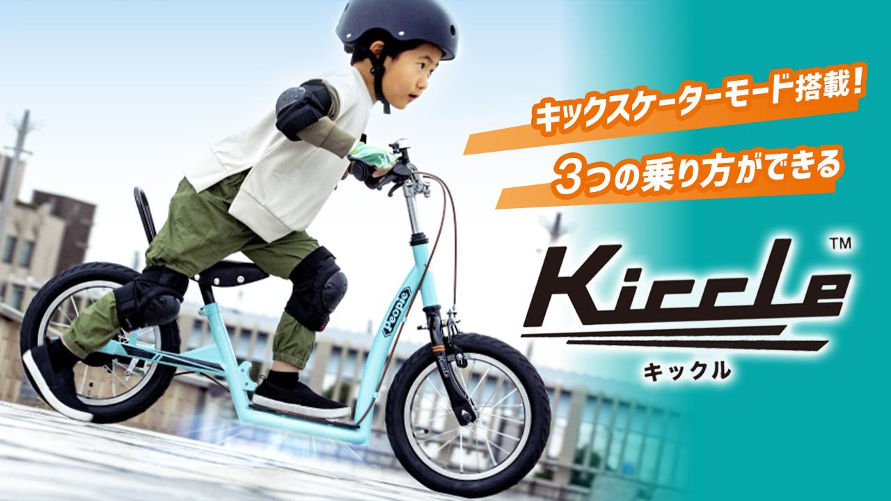 kiccle(キックル)
