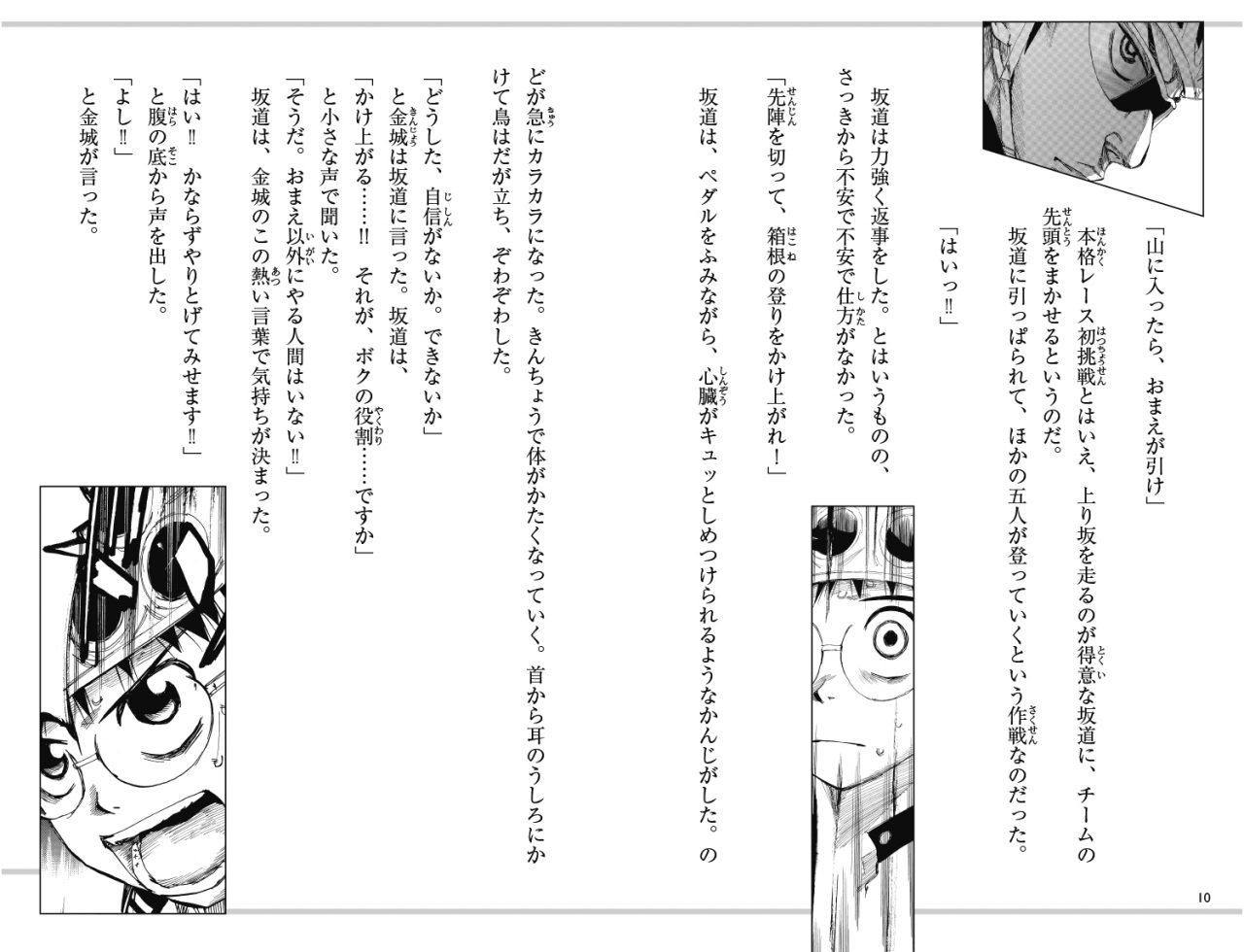 渡辺航先生の漫画のカットをふんだんに挿入!