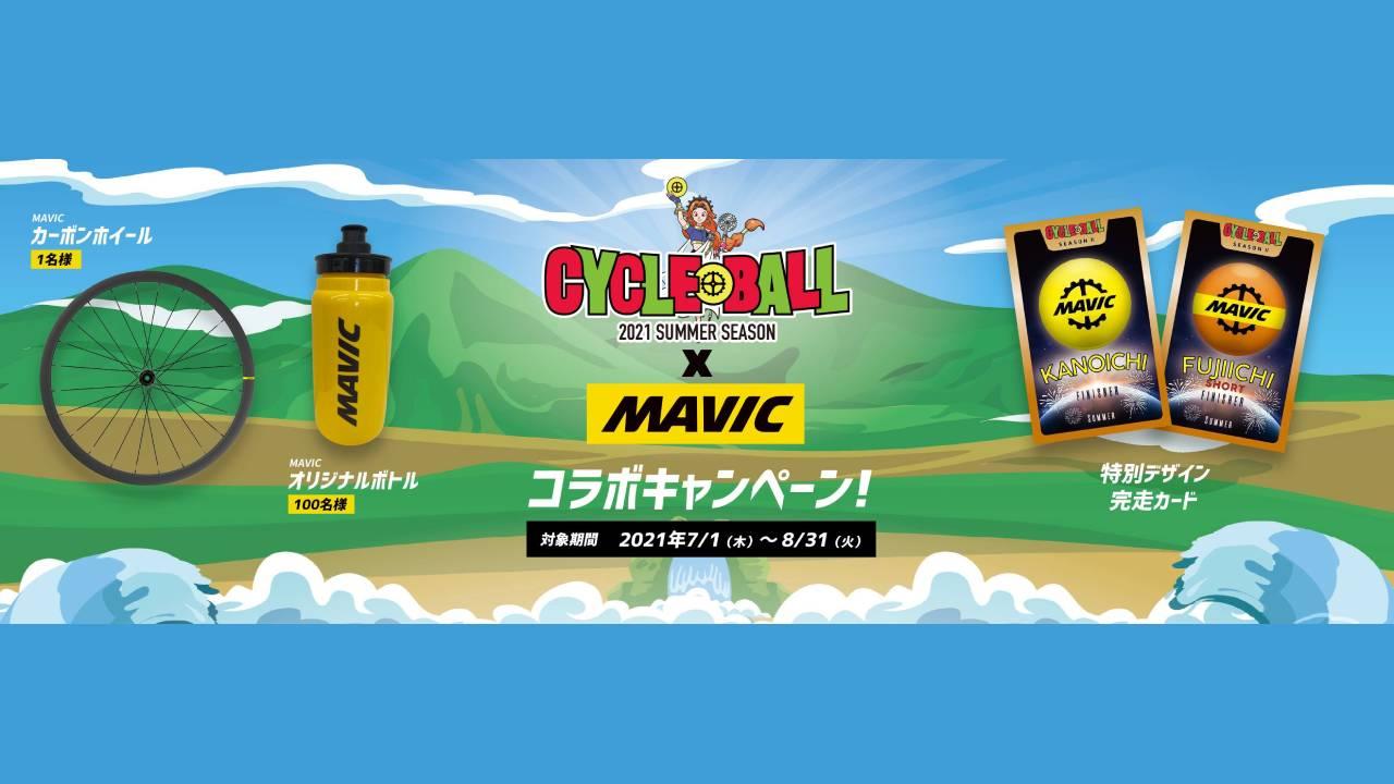 サイクルボール SeasonⅡ MAVIC限定コラボ Twitter 写真投稿キャンペーン