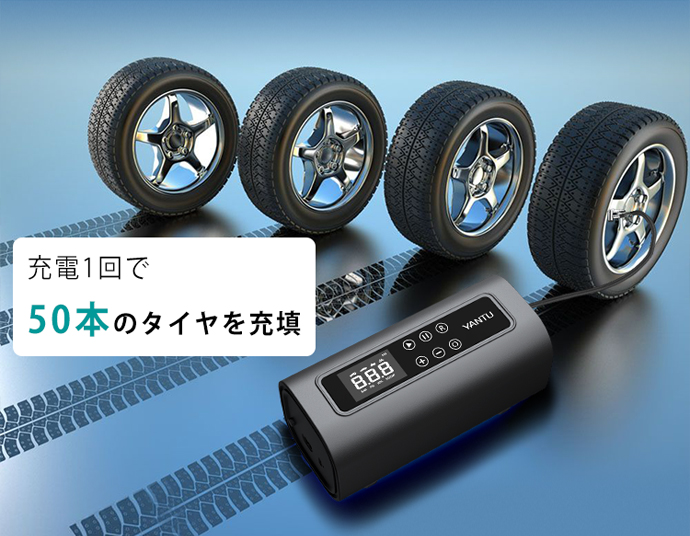 1回の充電でタイヤ50本の充填が可能
