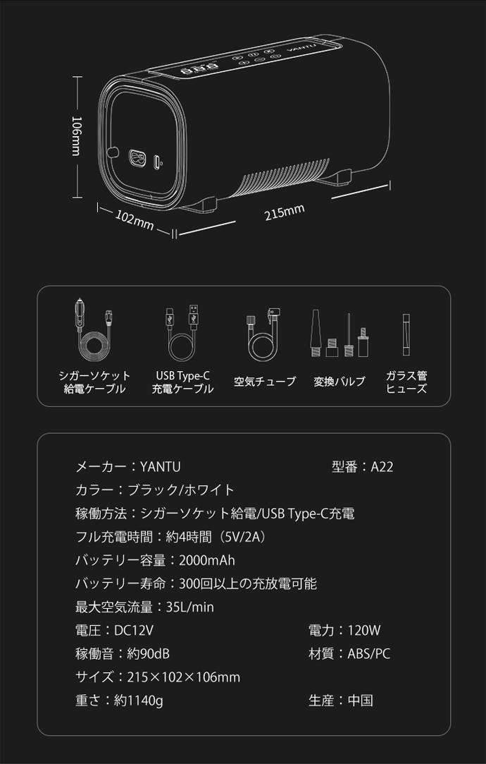 電動エアーコンプレッサー「A22」