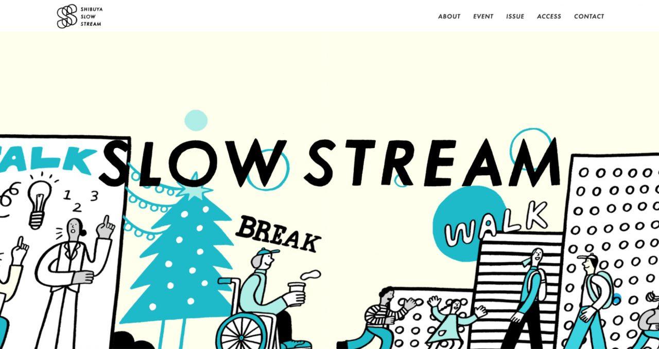 SHIBUYA SLOW STREAM Webサイト トップページ