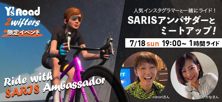 Ride with SARIS Ambassador