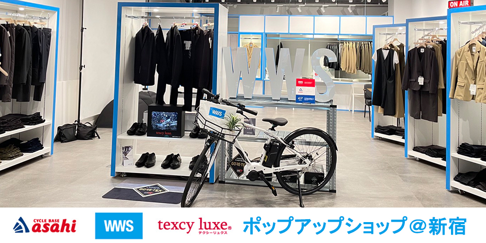 WWS×texcy luxe×あさひポップアップコーナー