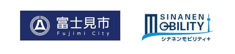 埼玉県富士見市とシナネンモビリティPLUS株式会社がシェアサイクル事業の実証実験を開始