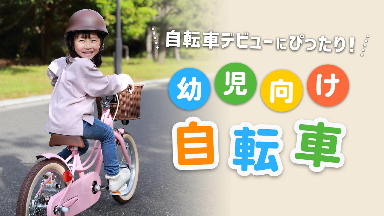 幼児向け自転車