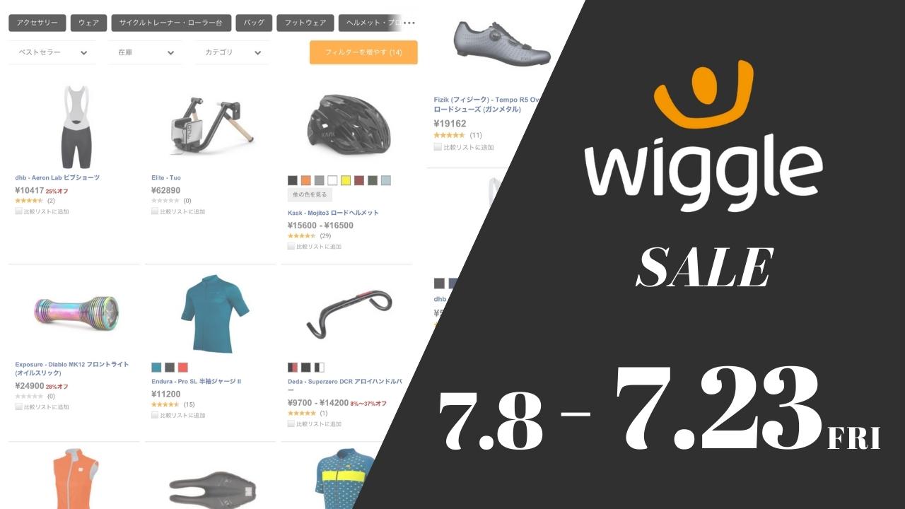 wiggle セール