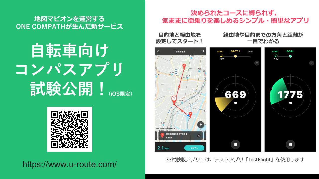 ONE COMPATH、自転車向けコンパスアプリをiOS限定で試験公開