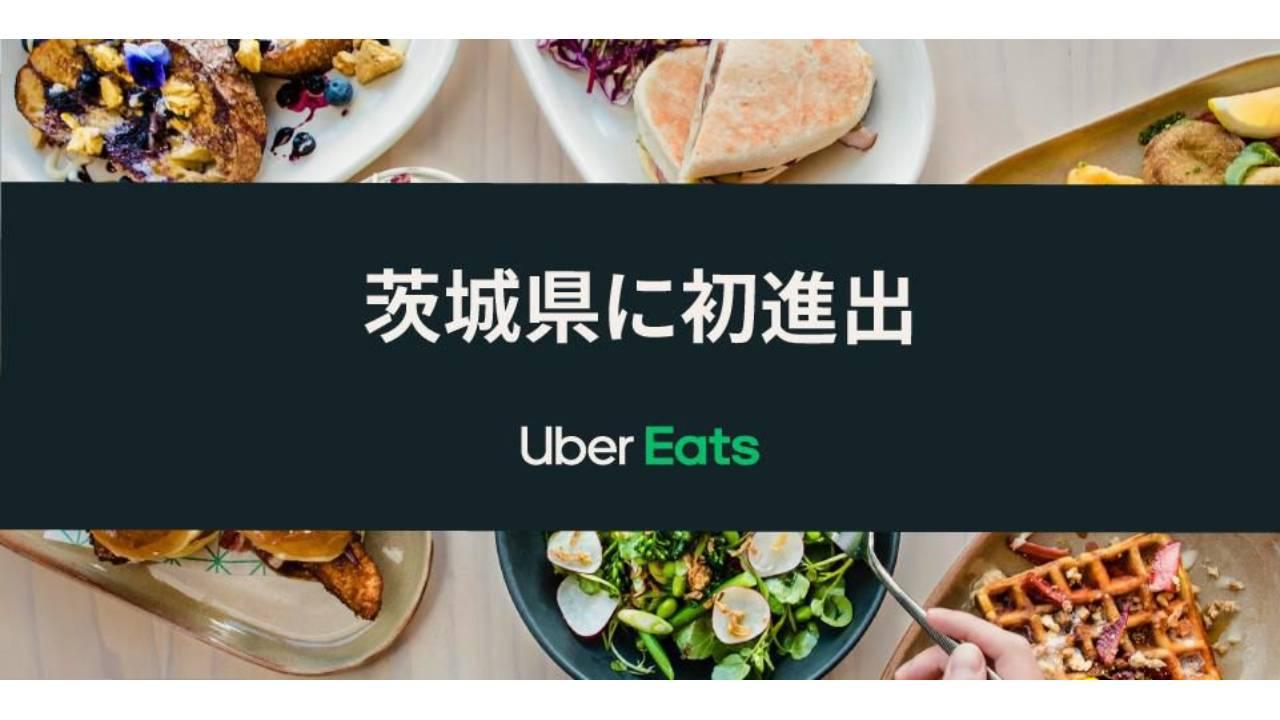 Uber Eats 茨城県に初進出! 7 月 20 日(火)から水戸市、つくば市、日立市でサービス開始