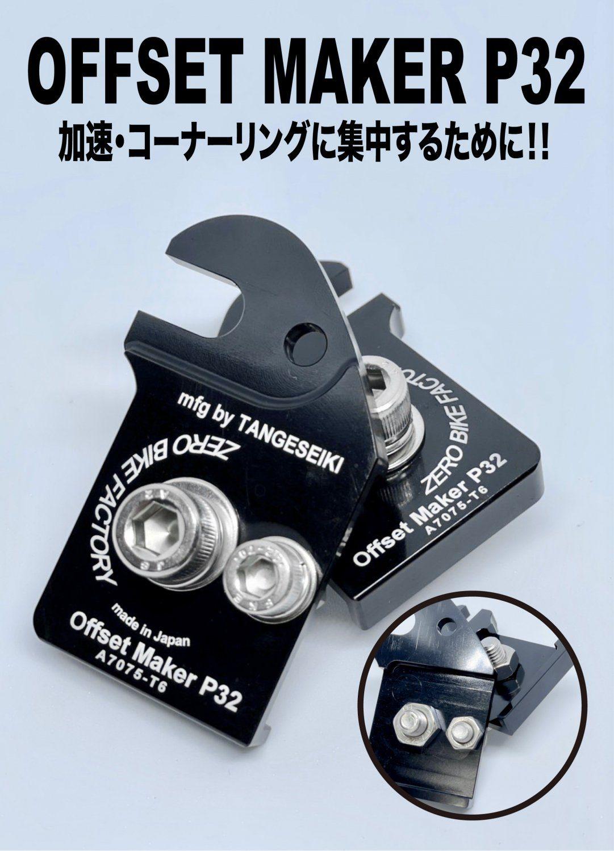 【ZERO BIKE FACTORY】 OFFSET MAKER P32 オフセットメーカー