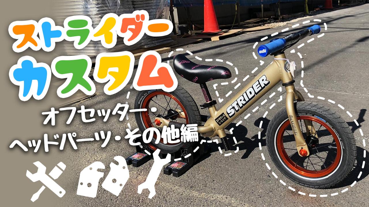ストライダー カスタム【オフセッター、ヘッドパーツ、その他編】〜軽快で・心地よいハンドリングを〜