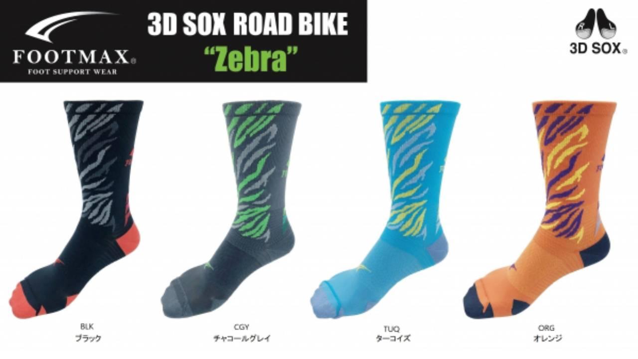 FOOTMAX(R)ソックス「FXB117 ロードバイク ゼブラ」
