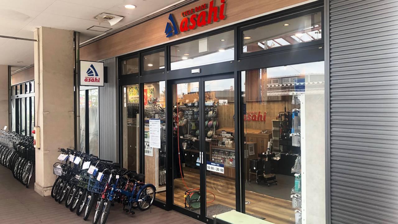 「サイクルベースあさひ加古川 別府店」7月22日(木)にオープン