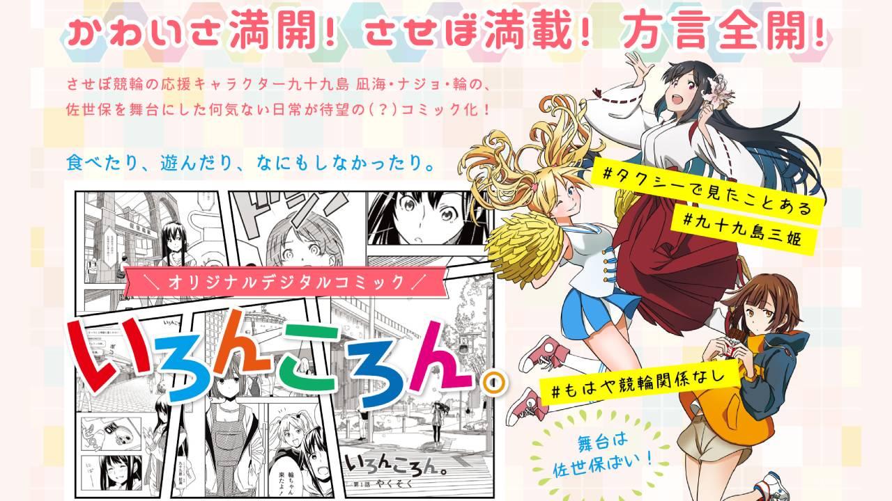 佐世保競輪場がデジタルコミック「いろんころん」配信開始!