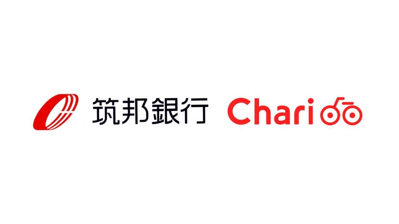 シェアサイクルサービス「Charichari(チャリチャリ)」筑邦銀行への設置を開始
