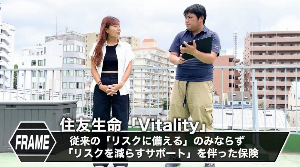 住友生命「Vitality」