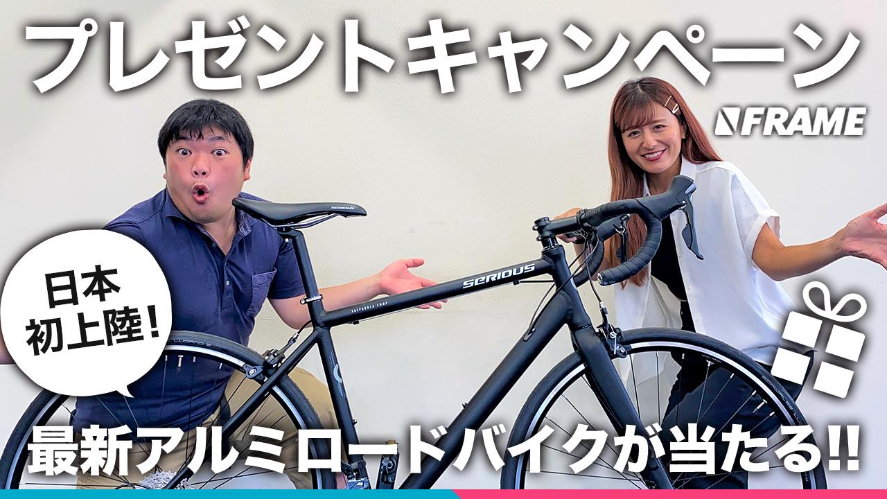 ロードバイク プレゼントキャンペーン