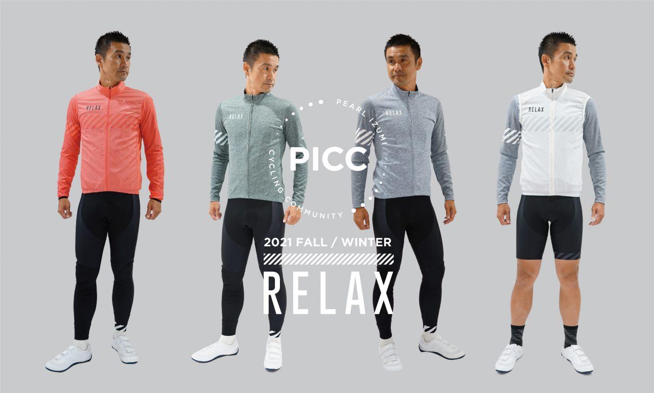 【パールイズミ】PICC オリジナルサイクルウェア 2021 秋冬「RELAX」コレクション