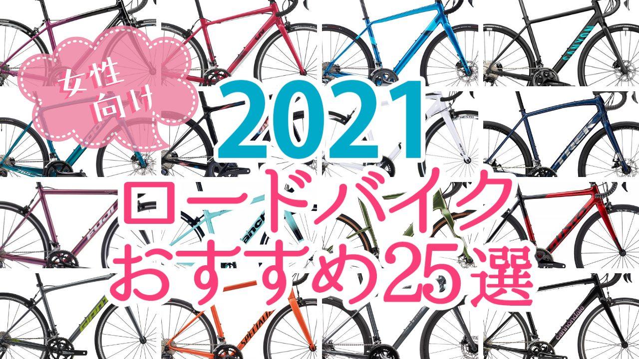 女性向け ロードバイク 2021