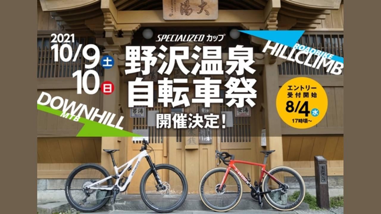 野沢温泉自転車祭 2021 SPECIALIZEDカップ