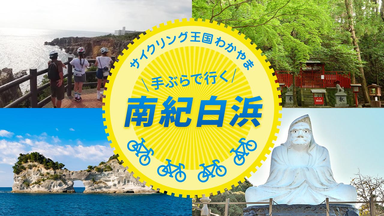 南紀白浜 和歌山 自転車 ロードバイク