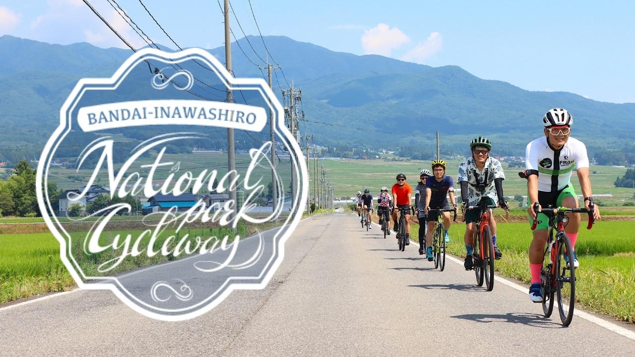 福島 サイクリング ロードバイク 磐梯猪苗代ナショナルパークサイクルウェイ