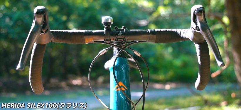 グラベルバイクのハンドル