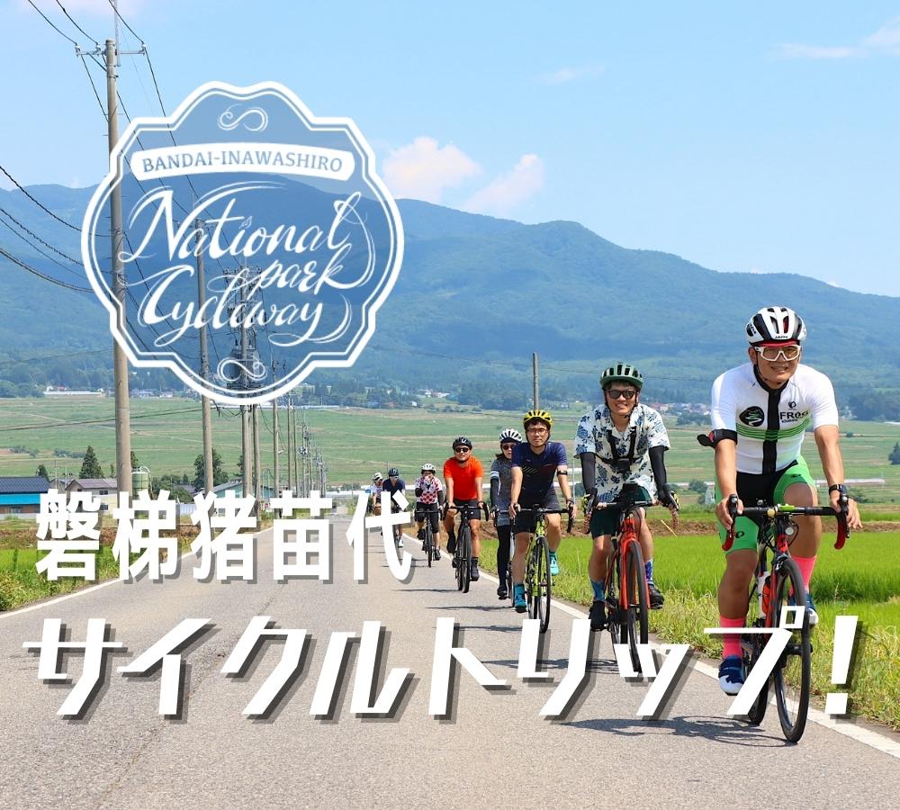 福島県 磐梯・猪苗代ナショナルパークサイクルウェイで気軽にサイクルトリップ!