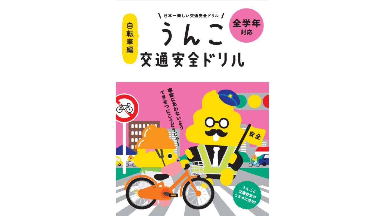 うんこ交通安全ドリル(自転車編)