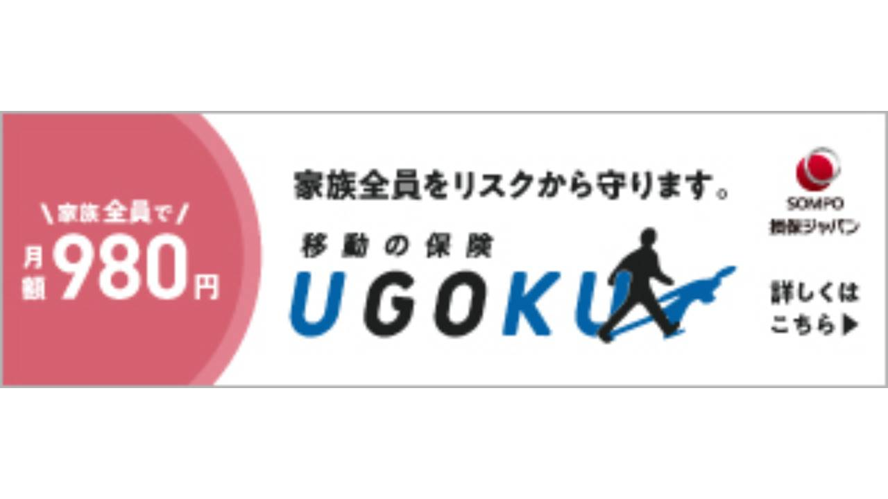 【NTTイフ】家族みんなの移動リスクに備える保険「UGOKU(移動の保険)」取り扱い開始