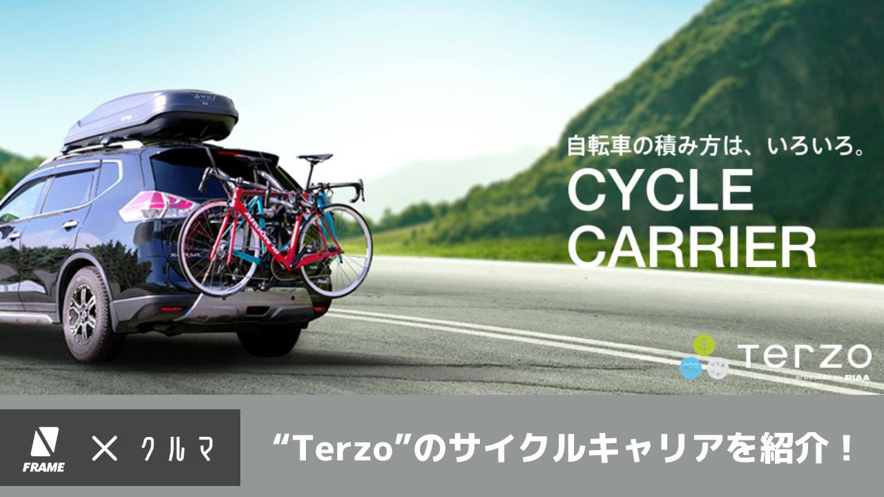 テルッツォのサイクルキャリア