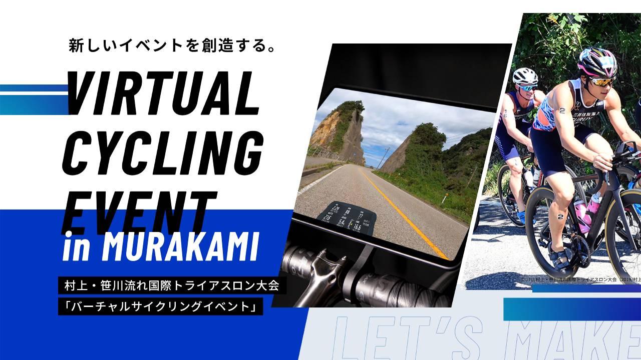 村上・笹川流れ国際トライアスロン大会 バーチャルサイクリングイベント
