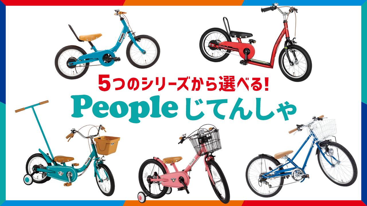 Peopleじてんしゃ(ピープル自転車)