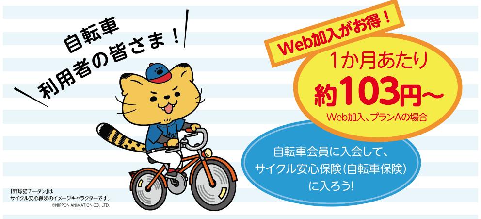 全日本交通安全協会 【サイクル安心保険】